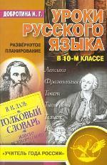 Уроки русского языка в 10 классе