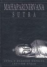 Махапаринирвана-сутра. Сутра о Великой Нирване Гаутамы Будды. Избранные главы