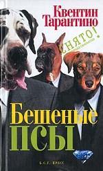 Бешеные псы