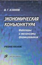 Экономическая конъюнктура. Факторы и механизмы формирования: учебное пособие