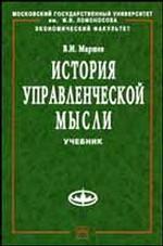История управленческой мысли: учебник