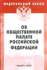 """Федеральный закон """"Об общественной палате РФ"""""""