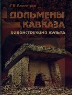 Дольмены Кавказа. Реконструкция культа