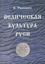 Ведическая культура Руси