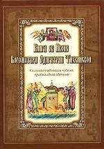 Книга об иконе Богоматери Одигитрии Тихвинской