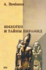 Имхотеп и тайны пирамид
