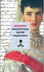 Дневники императрицы Марии Федоровны. 1914-1920, 1923 годы