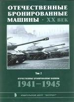 Отечественные бронированные машины. ХХ в. Том 2. 1941-1945 гг