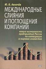 Международные слияния и поглощения компаний. Новые возможности предприятий России по интеграции в мировое хозяйство