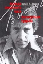 Владимир Высоцкий: правда смертного часа. Посмертная судьба
