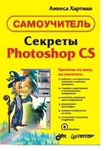 Секреты Photoshop CS. Самоучитель (+ CD)