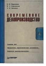 Современное делопроизводство. 2-е издание