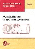 Топологическая библиотека. Т.1: Кобордизмы и их приложения