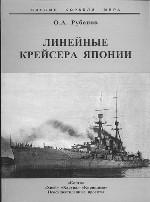 Линейные крейсеры Японии, 1911-1945