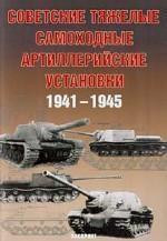 Советские средние самоходные артиллерийские установки 1941-1945 гг