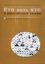 Кто есть кто в российской химии