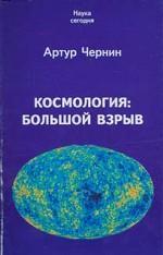 Космология: Большой Взрыв