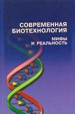 Современная биотехнология. Мифы и реальность