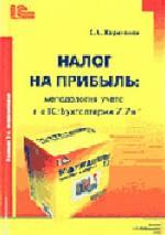 """Налог на прибыль: методология учета в """"1С: Бухгалтерии 7.7"""""""