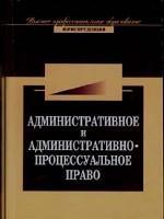 Административное и административно-процессуальное право. Актуальные проблемы. Часть 2