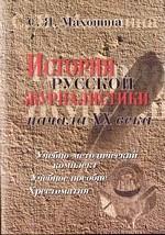 История русской журналистики начала XX в. (1900-1917): Учебно-методический комплект