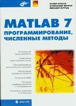 Мастер Matlab 7. Программирование, численные методы
