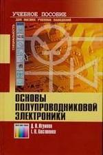 Основы полупроводниковой электроники. Учебное пособие для ВУЗов