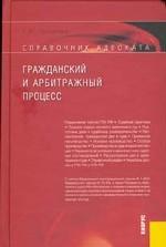 Справочник адвоката: гражданский и арбитражный процесс