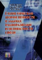 Статистическая теория ценности в задачах радиоразведки и безопасности связи