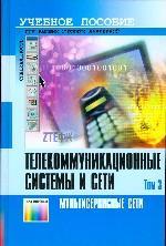 Телекоммуникационные системы и сети. Т3. Мультисервисные сети. Учебное пособие