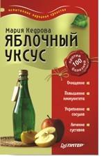 Яблочный уксус против 100 болезней