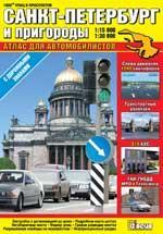Санкт-Петербург и пригороды. Атлас для автомобилистов