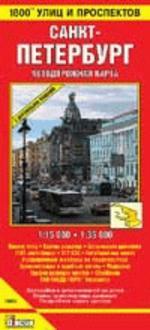 1800 улиц и проспектов. Санкт-Петербург. Автодорожная карта