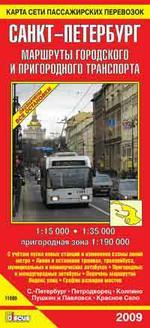 Санкт-Петербург. Маршруты городского и пригородного транспорта