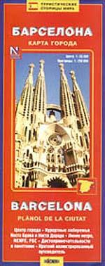 Барселона. Карта-путеводитель