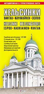 Карта автодор. и туристич. Хельсинки (рус.яз.)