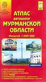 Атлас автодорог Мурманской области