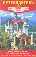 Бавария. Путеводитель