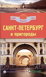 """Санкт-Петебург и пригороды. Путеводители """"Мир вокруг нас"""""""