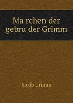 Marchen der gebruder Grimm