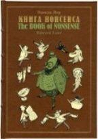 Книга Нонсенса. The Book of Nonsense.