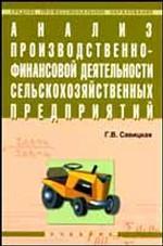Анализ производственно-финансовой деятельности сельскохозяйственных предприятий Учебник