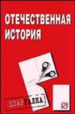 Отечественная история Шпаргалка