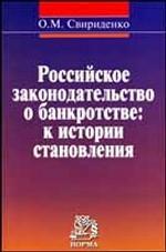 Российское законодательство о банкротстве: к истории становления
