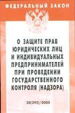 """Федеральный закон """"О защите прав юридических лиц и индивидуальных предпринимателей при проведении государственного контроля (надзора)"""""""