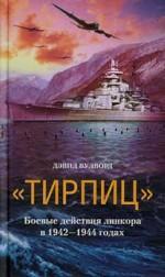 """""""Тирпиц"""". Боевые действия линкора в 1942-1944 годах"""