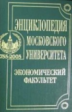 Энциклопедии Московского университета. Экономический факультет