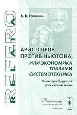 Аристотель против Ньютона, или Экономика глазами системотехника. Книга для будущей российской элиты