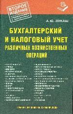 Бухгалтерский и налоговый учет различных хозяйственных операций