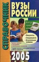 Вузы России: справочник 2005